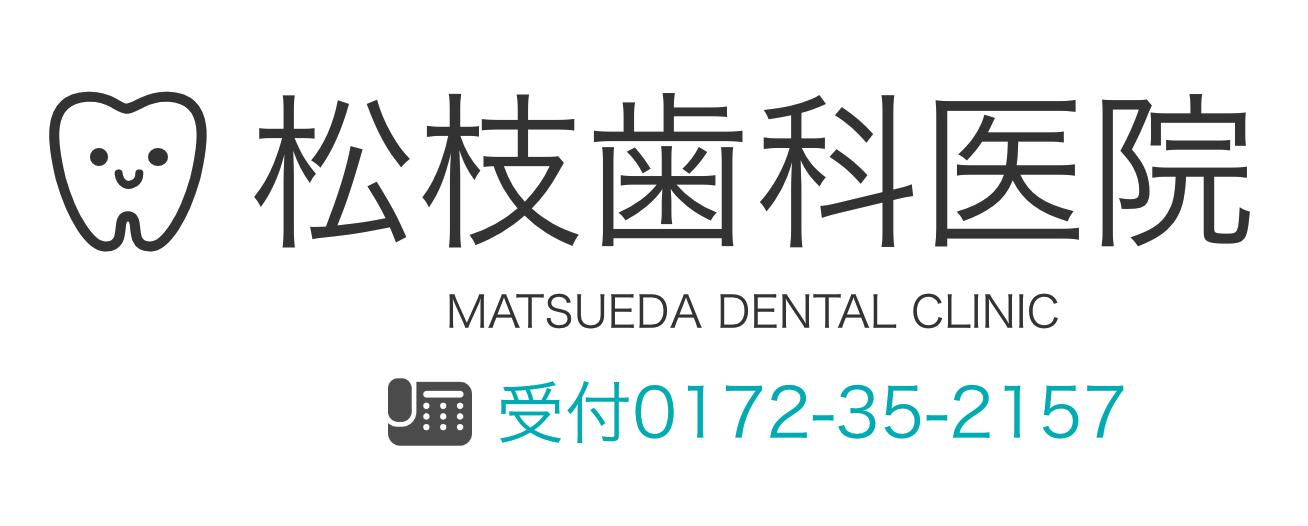 松枝歯科医院 受付0172-35-2157